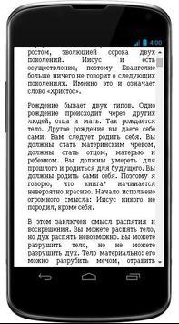 ОШО | Беседы | Том 1 Книга 1 apk screenshot