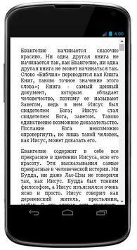 ОШО | Беседы об Иисусе. Притчи apk screenshot