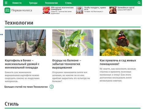 Огород для ленивых apk screenshot