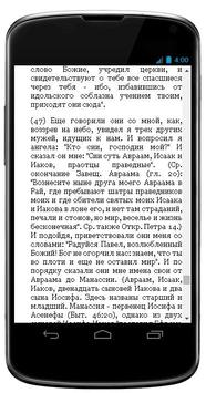 Откровение Павла apk screenshot
