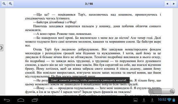 Парфумер apk screenshot