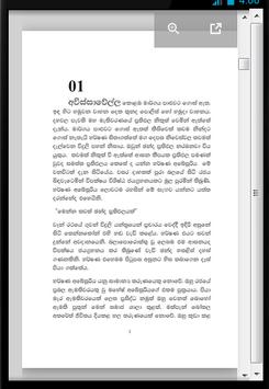 Pata Piruwata Free apk screenshot
