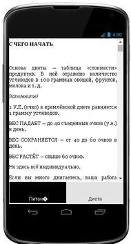 Питание и диета apk screenshot