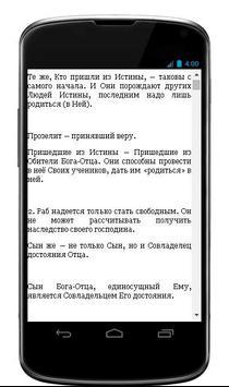 Послание Апостола Филиппа apk screenshot