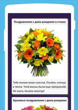 Happy Birthday Greetings poster
