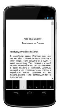 Православная Библиотека. Том 4 apk screenshot