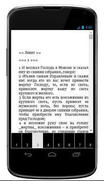 Тора Моисея. Бытие apk screenshot