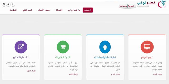 Qatar IT Company apk screenshot