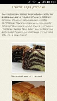 Рецепты запекания в духовке poster