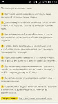 Рецепты запекания в духовке apk screenshot