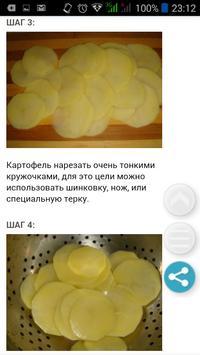 Рецепты из картофеля. Блюда. apk screenshot