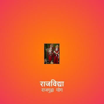 राजविद्या राजगुह्य योग poster