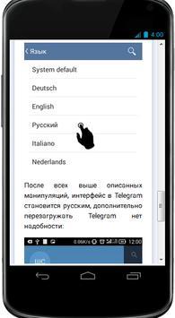 Русификатор для Телеграмм poster