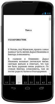 Шмелев И.С. | Лучшие сочинения apk screenshot