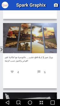 SPARK GRAPHIX - Shadi Balsheh apk screenshot