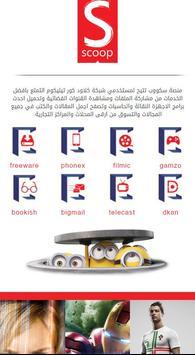 Scoop Cloud Core Telecom poster