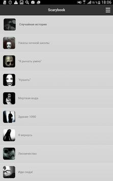 Страшные истории apk screenshot