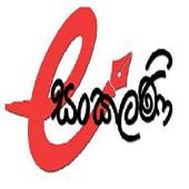 e-Sankalani icon
