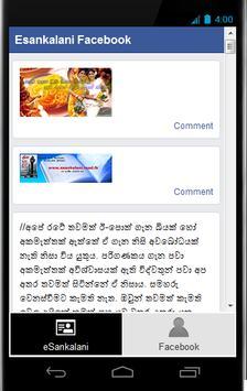 e-Sankalani apk screenshot