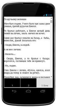 Сказки. Русские народные apk screenshot