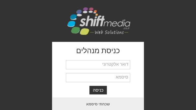 ShiftMedia CMS poster