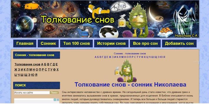 Сонник Николаева apk screenshot