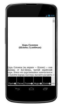 Царь Соломон | Проповедник apk screenshot