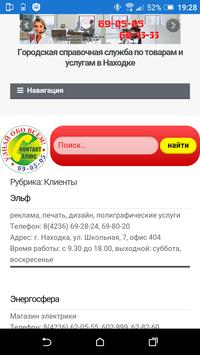 Справка Находка apk screenshot