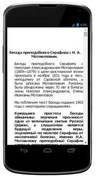 Старец Серафим Саровский apk screenshot