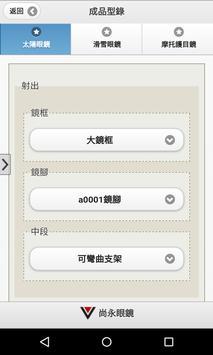 尚永眼鏡報價平台 apk screenshot