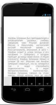 Святитель Феофан Затворник poster
