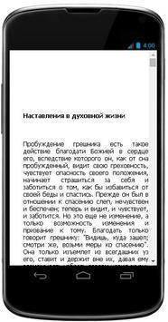 Святитель Феофан Затворник apk screenshot