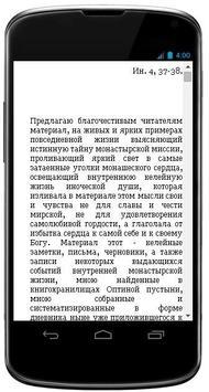 Святыня под спудом   Нилус apk screenshot