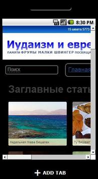 TOLDOT Mobile || TORAH Online apk screenshot