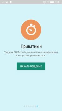 Таджик ЧАТ apk screenshot