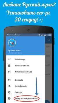 Telegram на Русском poster
