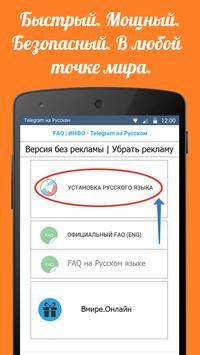 Telegram на Русском apk screenshot