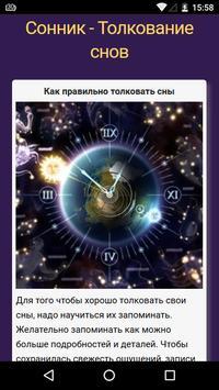 Book of dream interpretations poster