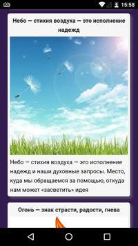 Book of dream interpretations apk screenshot
