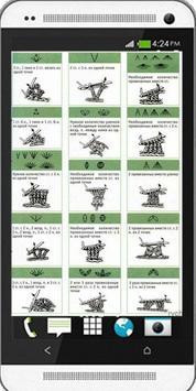 Уроки вязания крючком, спицами apk screenshot