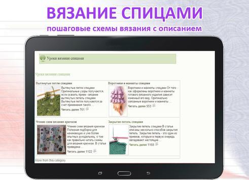 Вязание спицами. apk screenshot