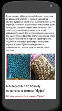 Выкройки apk screenshot