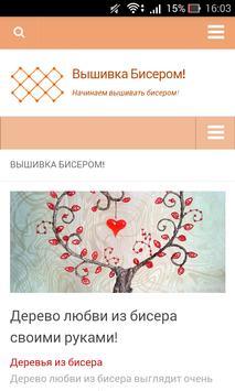 Вышивка бисером poster