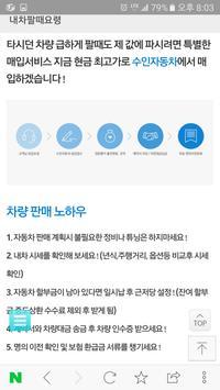 중고차경매 및 중고차매매사이트 전국네트워크 수인자동차 apk screenshot