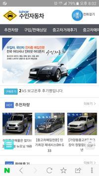 중고차경매 및 중고차매매사이트 전국네트워크 수인자동차 poster