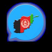 افغانستان تلگرام چت icon