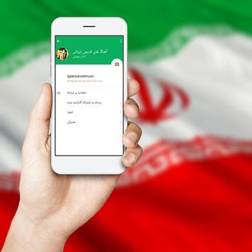 ایران تلگرام چت poster