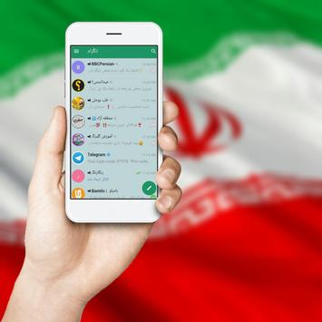 ایران تلگرام چت apk screenshot