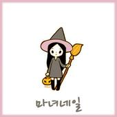 마녀네일 icon