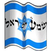 שמע ישראל icon